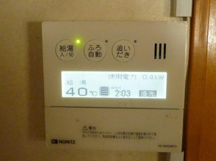 ガス発電「エコウィル」【やねきハウスのリフォーム】(リフォーム後)