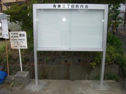 町内会掲示板の取替工事【やねきハウスのリフォーム】(リフォーム後)