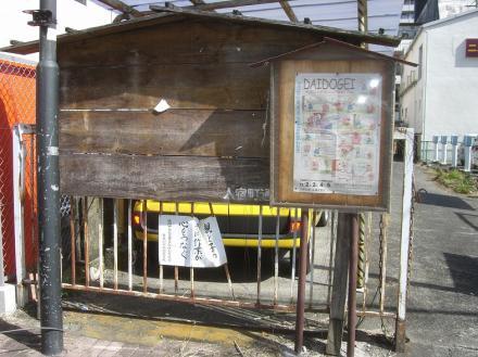 町内会掲示板の撤去及び移設工事【やねきハウスのリフォーム】(リフォーム前)