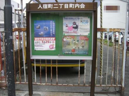 町内会掲示板の撤去及び移設工事【やねきハウスのリフォーム】(リフォーム後)
