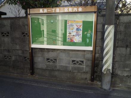 町内会掲示板移設工事【やねきハウスのリフォーム】(リフォーム前)