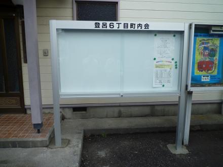 町内会掲示板設置工事【やねきハウスのリフォーム】(リフォーム後)
